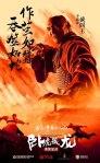 Crouching Tiger Hidden Dragon II The Green Destiny poster8