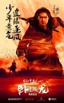 Crouching Tiger Hidden Dragon II The Green Destiny poster9
