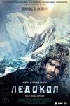 icebreaker-poster2