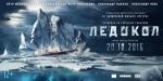 icebreaker-poster3
