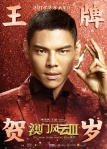 From Vegas to Macau III poster10