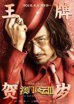 From Vegas to Macau III poster11