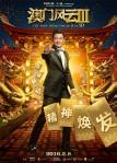From Vegas to Macau III poster12