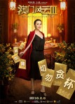 From Vegas to Macau III poster17