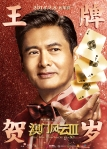 From Vegas to Macau III poster4