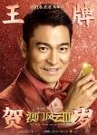 From Vegas to Macau III poster5