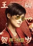 From Vegas to Macau III poster6