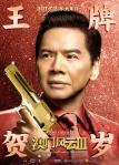 From Vegas to Macau III poster7