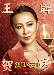 From Vegas to Macau III poster8