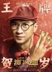 From Vegas to Macau III poster9