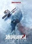 Lost In White poster4