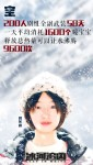 Lost In White poster8