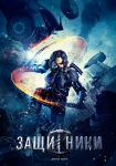 Guardians poster11