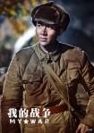 My War poster2