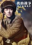 My War poster3