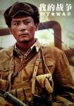 My War poster4