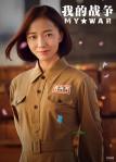 My War poster5