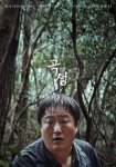 The Wailing poster4