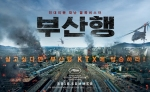 Train to Busan poster3