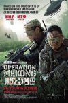 operation-mekong-poster2