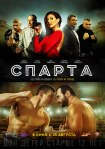 Sparta poster