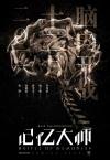 battle-of-memories-poster