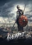 furious-poster