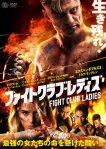 female-fight-club-poster4