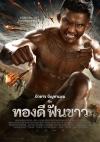 legend-of-the-broken-sword-hero-poster3