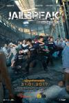 jailbreak-poster