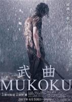 mukoku-poster