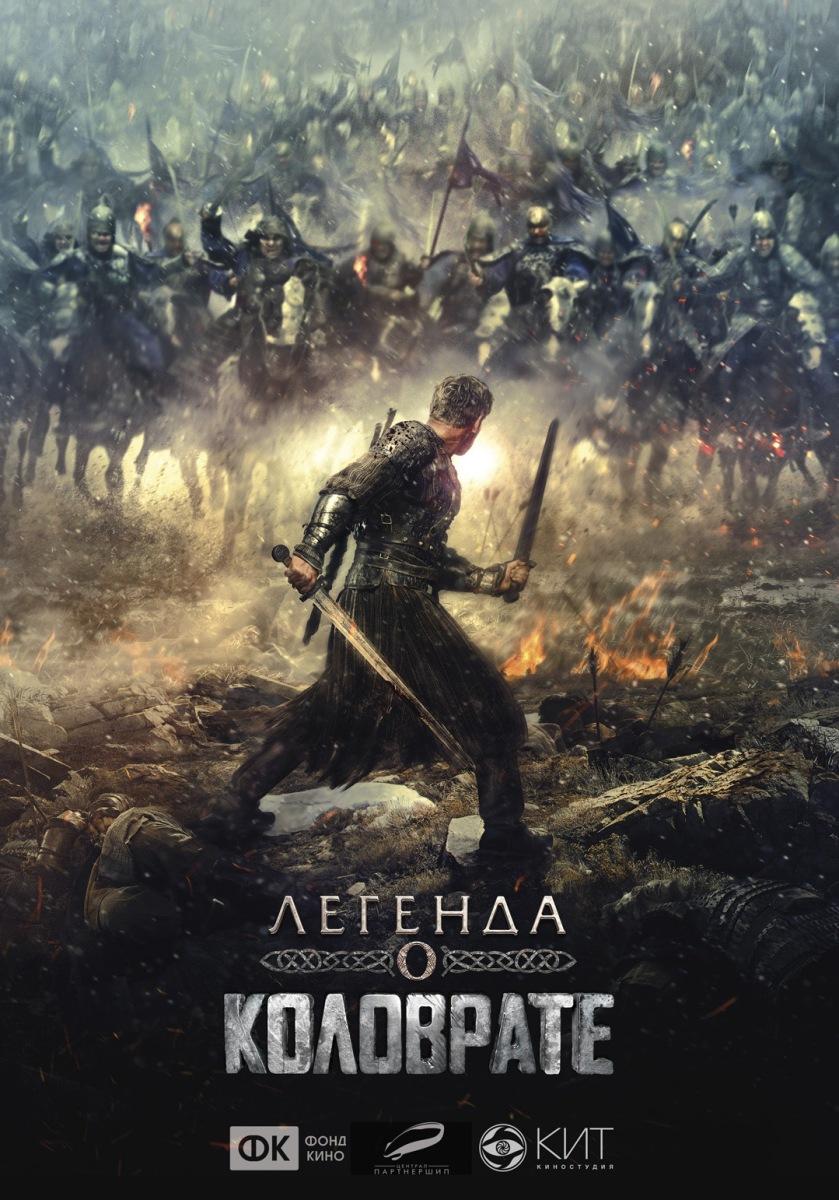 The Furious aka Kolovrat (2017)