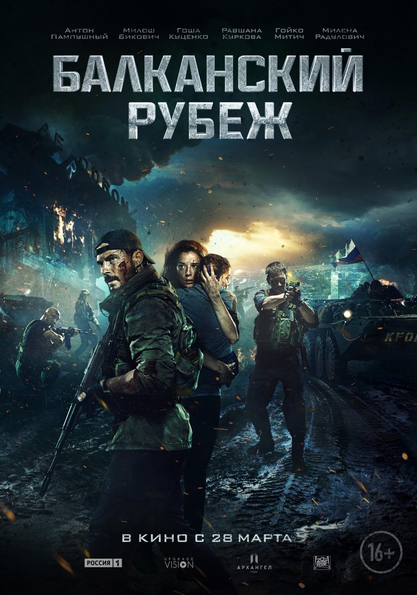 NAJAVA – Balkanska Međa aka Balkanskiy rubezh aka The Balkan Line (2018)